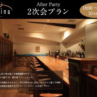 Bar Regina After Party 2次会プラン